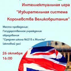 минская городская лига молодых избирателей _твой выбор_