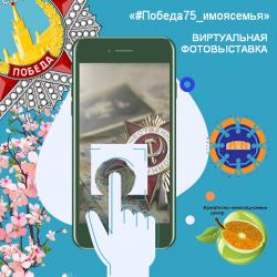 КИЦ Виртуальная фотовыставка #Победа75_имоясемья