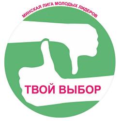 Лого 2020 Лига Твой выбор