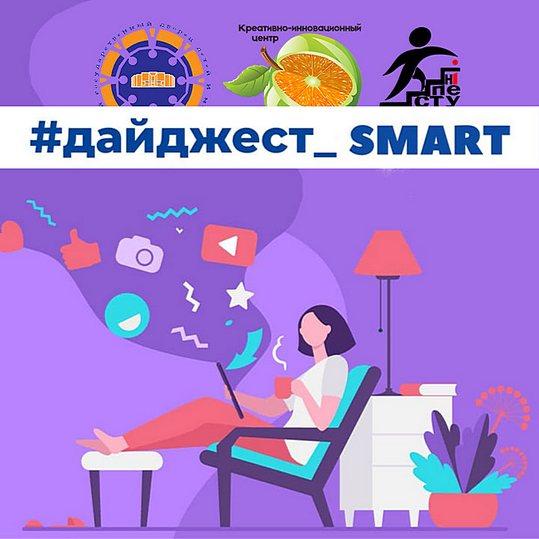 smart лидер 2021